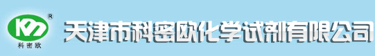 Tianjin Kemiou Chemical Reagent Co., Ltd.,